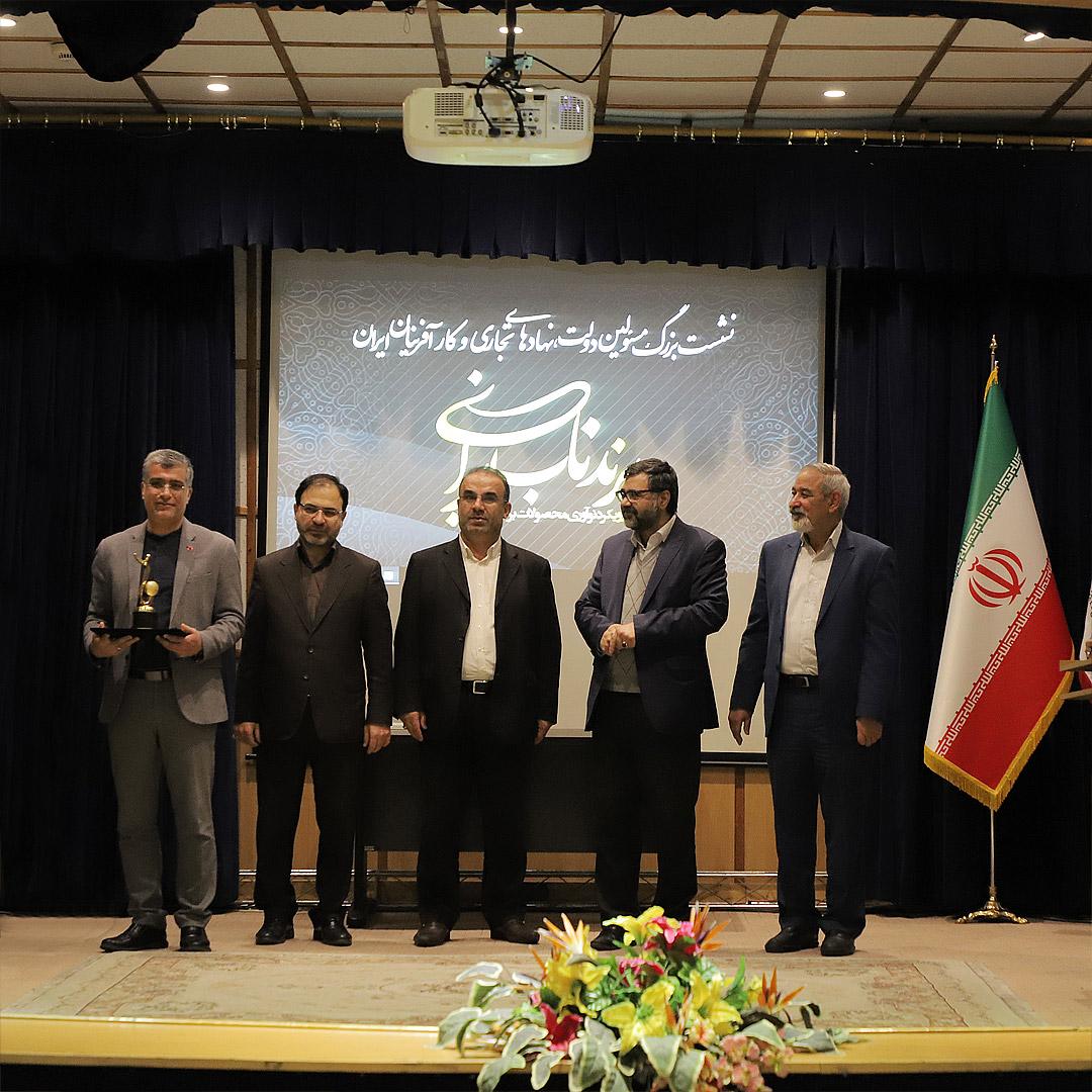 همایش برند ناب ایرانی