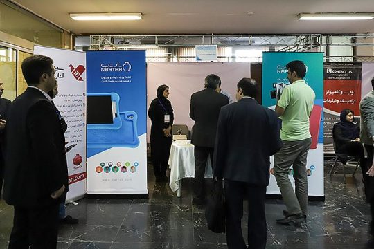 کنفرانس بینالمللی کارآفرینی